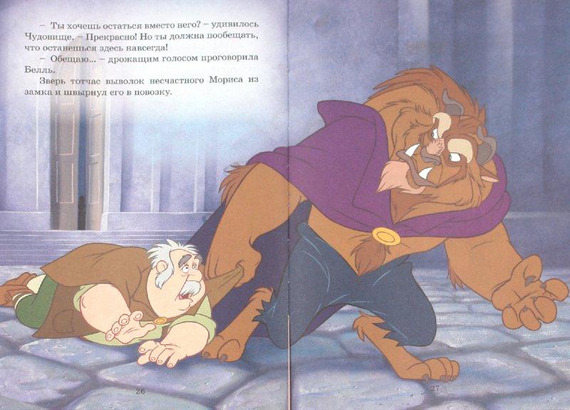 Иллюстрация 1 из 18 для Красавица и чудовище. Мои любимые сказки | Лабиринт - книги. Источник: Лабиринт