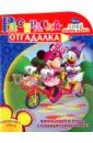 Раскраска-отгадалка Клуб Микки Мауса (№ 1007) раскраска отгадалка мультачки 1433