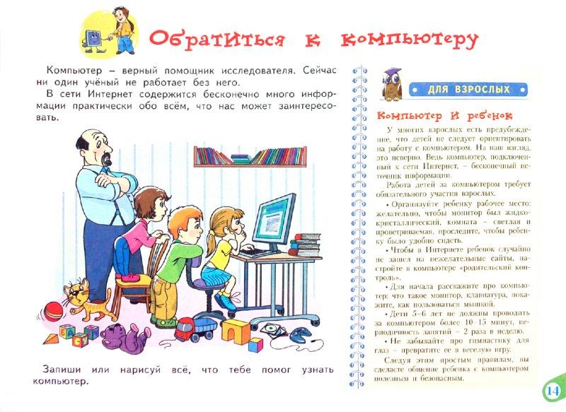 Иллюстрация 1 из 6 для Маленький исследователь. Рабочая тетрадь для детей 5-6 лет - Александр Савенков | Лабиринт - книги. Источник: Лабиринт