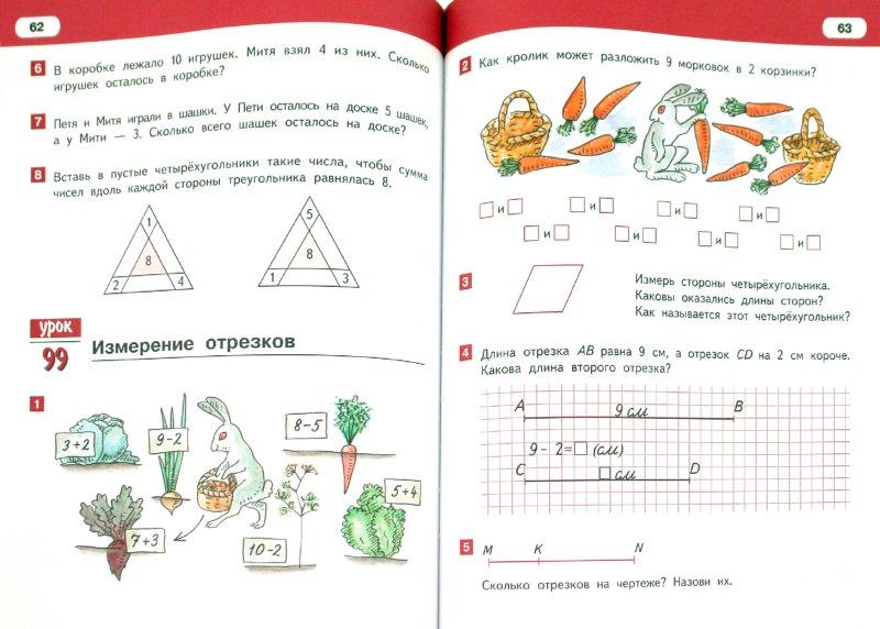 Иллюстрация 1 из 14 для Математика. 1 класс. Учебник. Второе полугодие. ФГОС - Гейдман, Мишарина, Зверева | Лабиринт - книги. Источник: Лабиринт