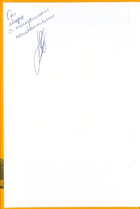 Иллюстрация 1 из 17 для Национализация рубля. Книга с автографом автора - Николай Стариков | Лабиринт - книги. Источник: Лабиринт