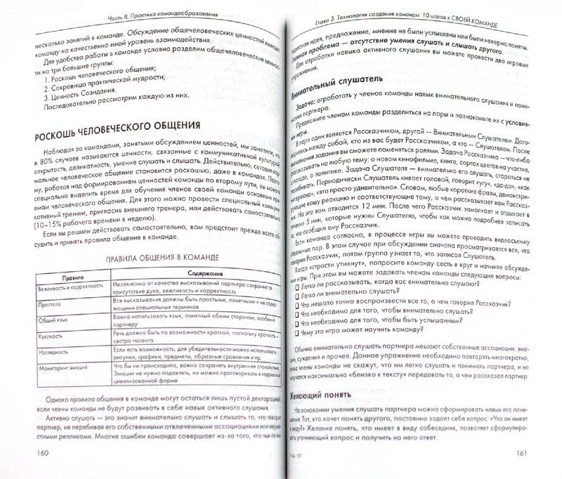 Иллюстрация 1 из 8 для Теория и практика командообразования. Современная технология создания команд - Зинкевич-Евстигнеева, Грабенко, Фролов | Лабиринт - книги. Источник: Лабиринт
