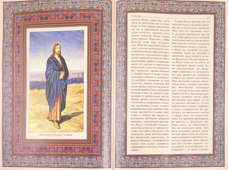 Иллюстрация 1 из 20 для Земная жизнь Иисуса Христа | Лабиринт - книги. Источник: Лабиринт