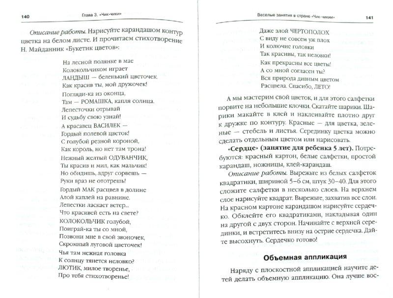 Иллюстрация 1 из 6 для Развивающие занятия для маленьких гениев: рисуем, лепим, клеим вместе с мамой (+CD) - Наталья Ильина   Лабиринт - книги. Источник: Лабиринт