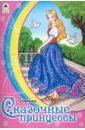 Раскраска: Сказочные принцессы
