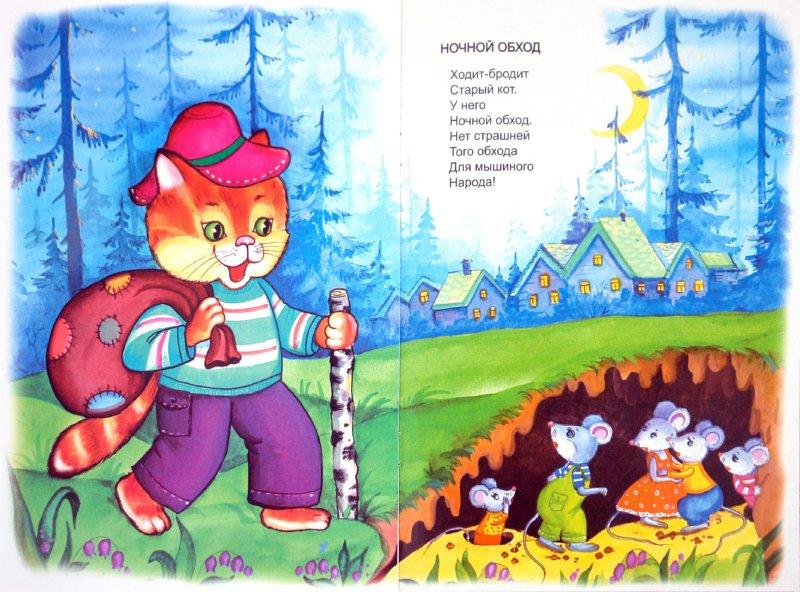 Иллюстрация 1 из 16 для Первый урок - Светлана Пшеничных | Лабиринт - книги. Источник: Лабиринт