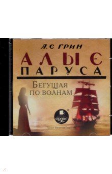 Алые паруса. Бегущая по волнам (CDmp3) cd аудиокнига новый диск алые паруса бегущая по волнам рассказы грин а jewel box