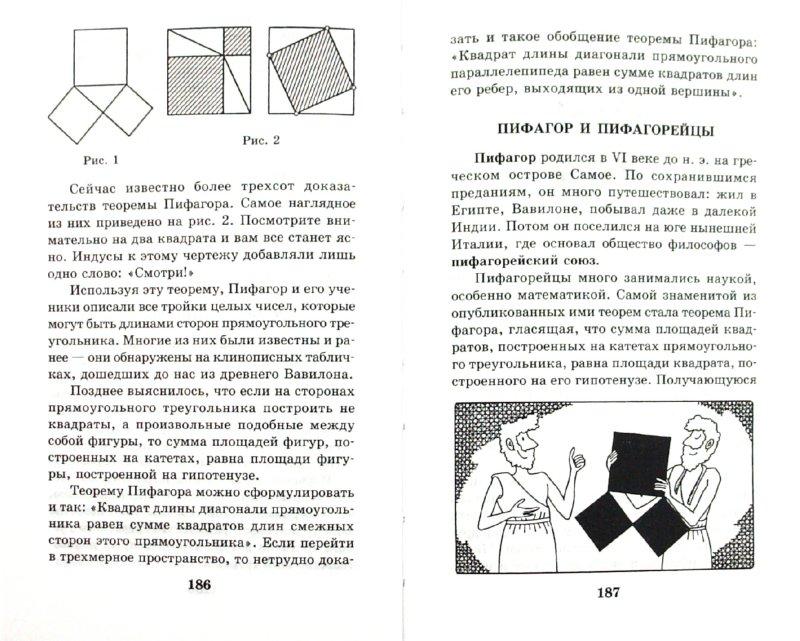 Иллюстрация 1 из 14 для Занимательная математика в рассказах для детей - Савин, Котова, Станцо | Лабиринт - книги. Источник: Лабиринт