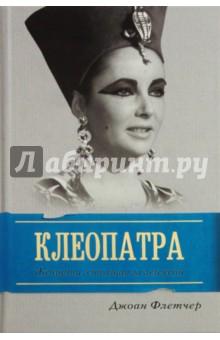 Клеопатра Великая. Женщина, стоящая за легендой