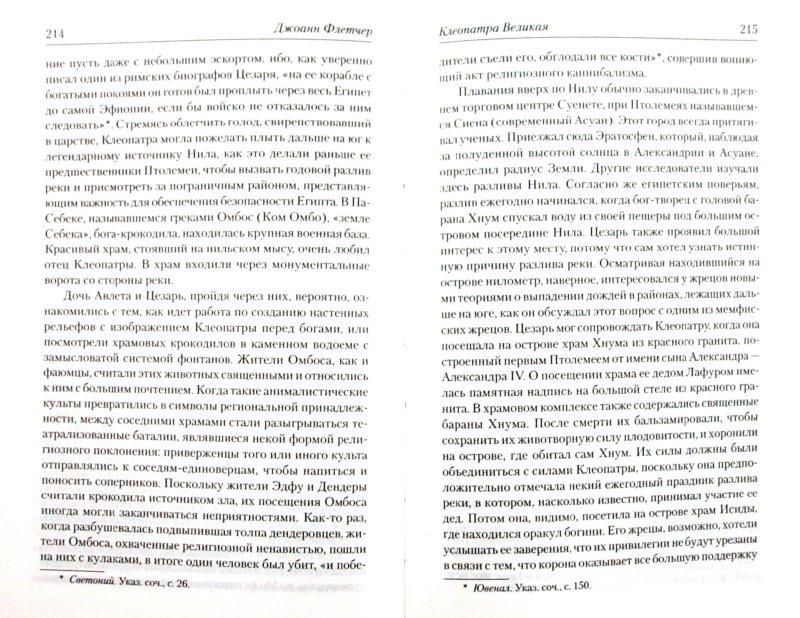 Иллюстрация 1 из 12 для Клеопатра Великая. Женщина, стоящая за легендой - Джоан Флетчер | Лабиринт - книги. Источник: Лабиринт
