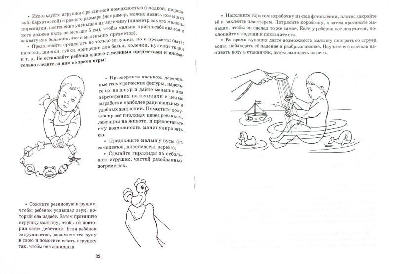 Иллюстрация 1 из 28 для Массаж и развивающие игры для маленьких пальчиков - Борисенко, Лукина | Лабиринт - книги. Источник: Лабиринт