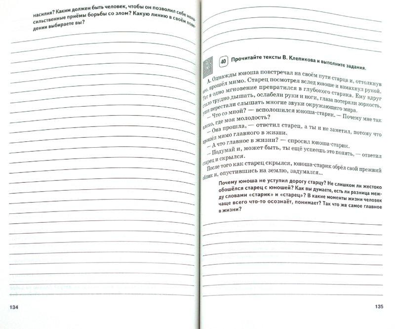 Решебник по сочинение-рассуждение на экзамене 8 класс павлова