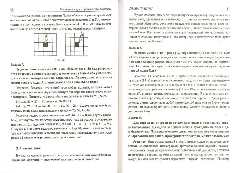 Иллюстрация 1 из 8 для Математика. Поступаем в ВУЗ по результатам олимпиад. 6-9 классы. Часть 2 - Елена Коннова   Лабиринт - книги. Источник: Лабиринт