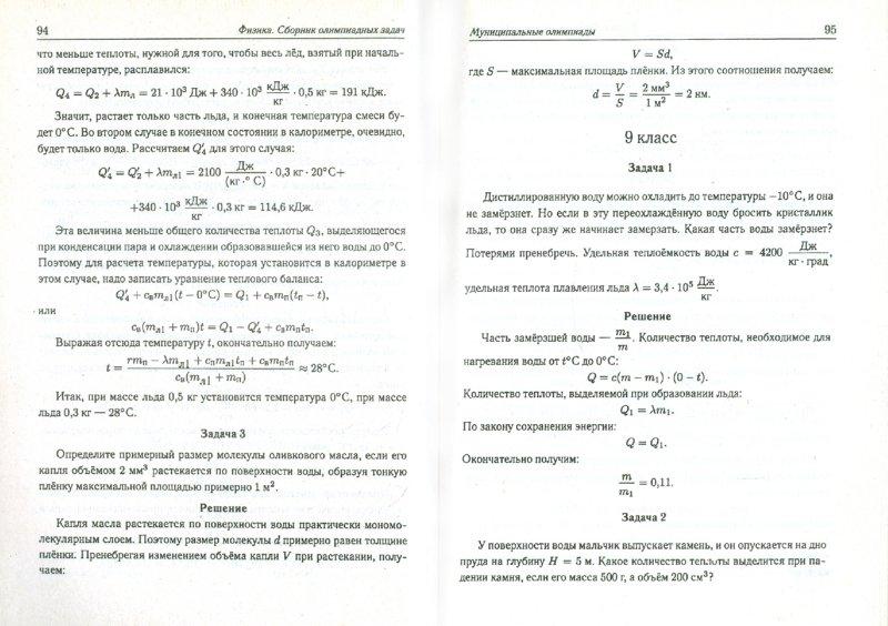 Иллюстрация 1 из 5 для Физика. Сборник олимпиадных задач. 8-11 классы - Монастырский, Богатин, Крыштоп   Лабиринт - книги. Источник: Лабиринт