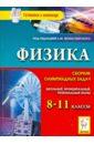 Обложка Физика. Сборник олимпиадных задач. 8-11 классы