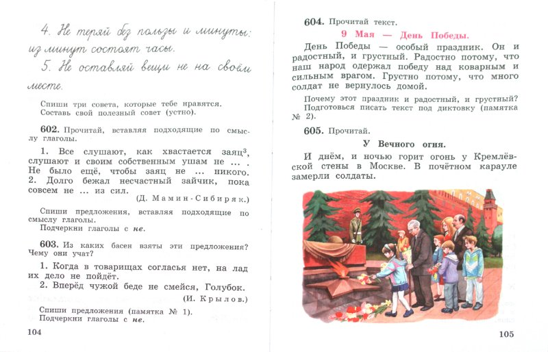 Русский язык 2 часть гдз 3 рамзаева класса