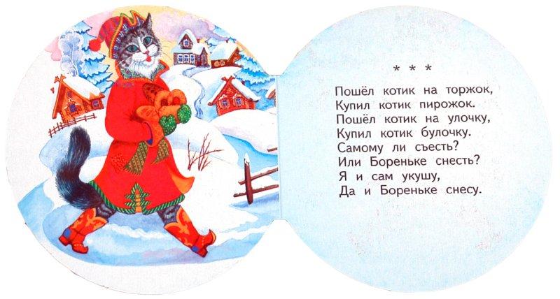 Иллюстрация 1 из 5 для Потешки и прибаутки   Лабиринт - книги. Источник: Лабиринт