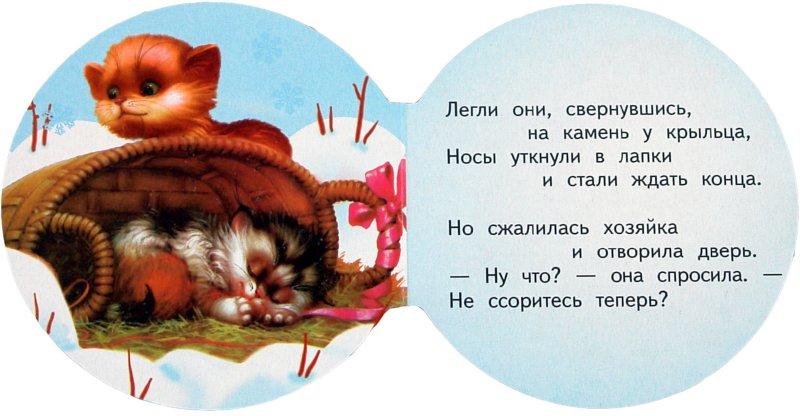 Иллюстрация 1 из 5 для Котята - Самуил Маршак   Лабиринт - книги. Источник: Лабиринт