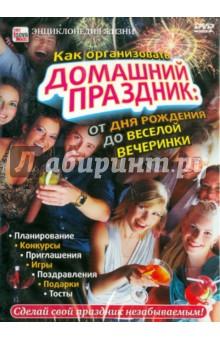 Как организовать домашний праздник: от дня рождения до веселой вечеринки (DVD) как организовать домашний праздник от дня рождения до веселой вечеринки
