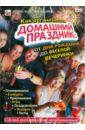 Как организовать домашний праздник: от дня рождения до веселой вечеринки (DVD). Пелинский Игорь