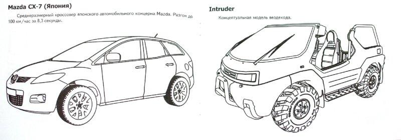 Иллюстрация 1 из 6 для Автомобили-модели мира. Внедорожники   Лабиринт - книги. Источник: Лабиринт