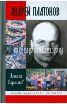 Андрей Платонов андрей платонов сказки андрея платонова