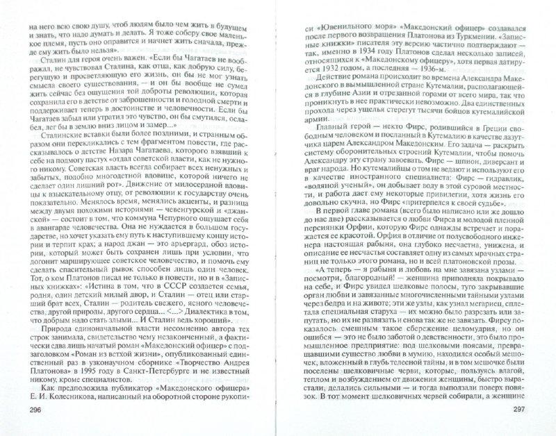 Иллюстрация 1 из 28 для Андрей Платонов - Алексей Варламов   Лабиринт - книги. Источник: Лабиринт