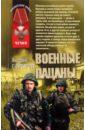 Военные пацаны, Ефремов Андрей