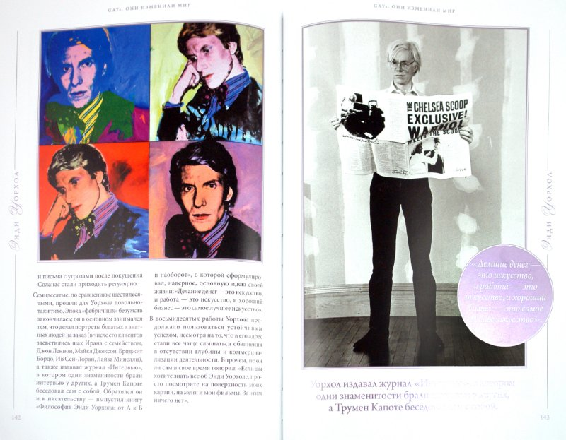 Иллюстрация 1 из 39 для GAYs. Они изменили мир - Виктория Дегтярева | Лабиринт - книги. Источник: Лабиринт