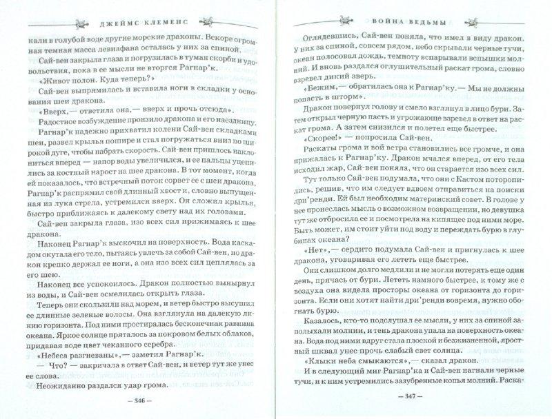 Иллюстрация 1 из 11 для Война ведьмы - Джеймс Клеменс | Лабиринт - книги. Источник: Лабиринт