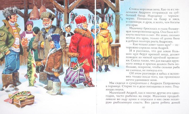 Иллюстрация 1 из 31 для Бумажный змей - Евгений Пермяк | Лабиринт - книги. Источник: Лабиринт