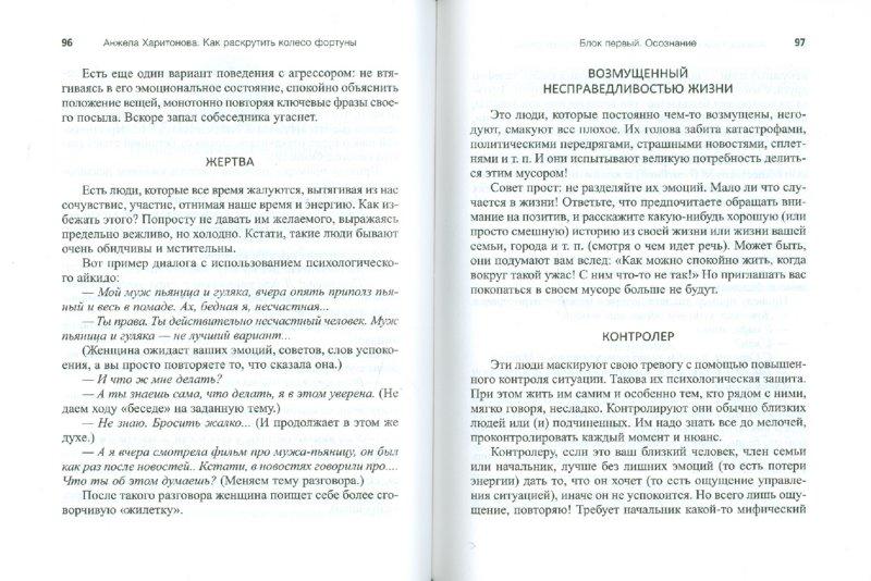 Иллюстрация 1 из 8 для Как раскрутить колесо фортуны. Три ступени на пути к управлению своей судьбой - Анжела Харитонова | Лабиринт - книги. Источник: Лабиринт