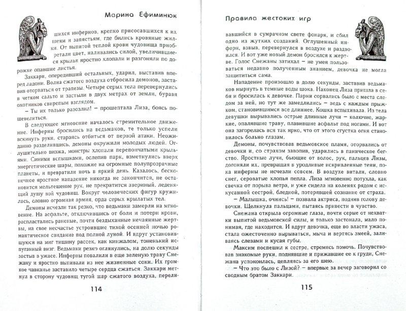 Иллюстрация 1 из 22 для Правила жестоких игр - Марина Ефиминюк | Лабиринт - книги. Источник: Лабиринт