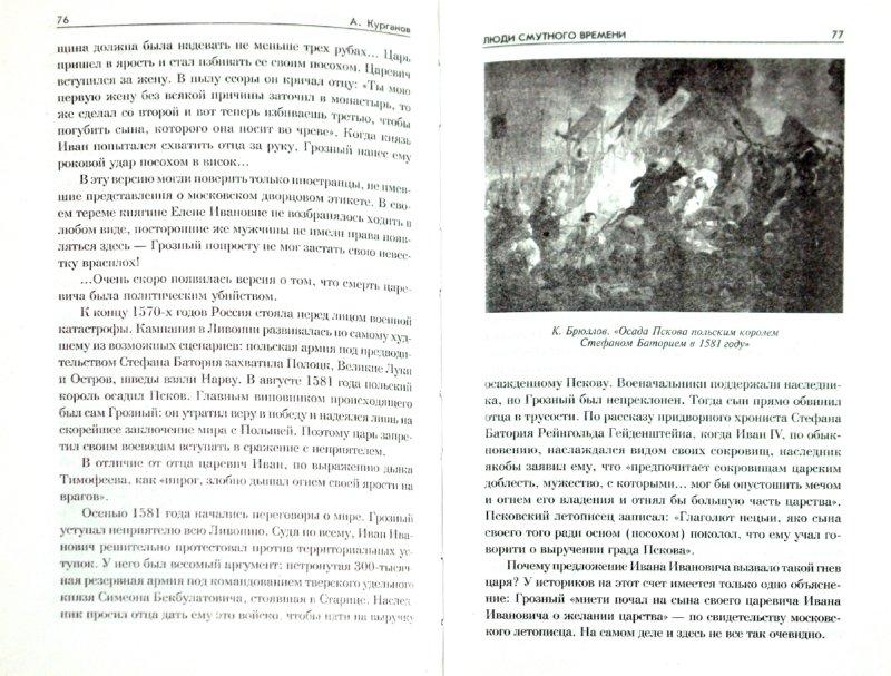 Иллюстрация 1 из 9 для Люди Смутного времени - Александр Курганов | Лабиринт - книги. Источник: Лабиринт