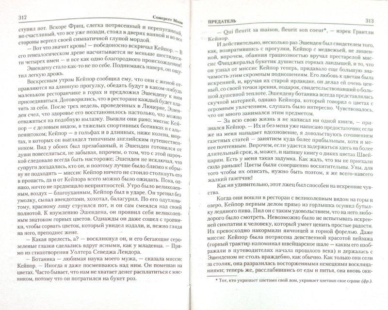 Иллюстрация 1 из 9 для Луна и грош. Рассказы. Острие бритвы - Уильям Моэм | Лабиринт - книги. Источник: Лабиринт