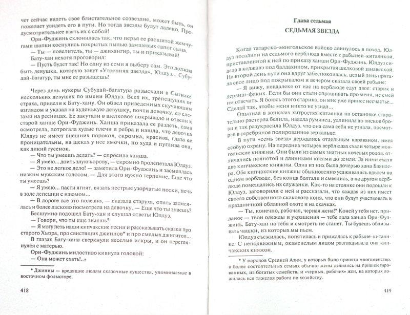 Иллюстрация 1 из 3 для Чингисхан. Батый - Василий Ян   Лабиринт - книги. Источник: Лабиринт