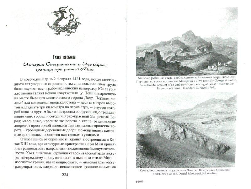 Иллюстрация 1 из 8 для Великая Китайская стена - Джулия Ловелл   Лабиринт - книги. Источник: Лабиринт