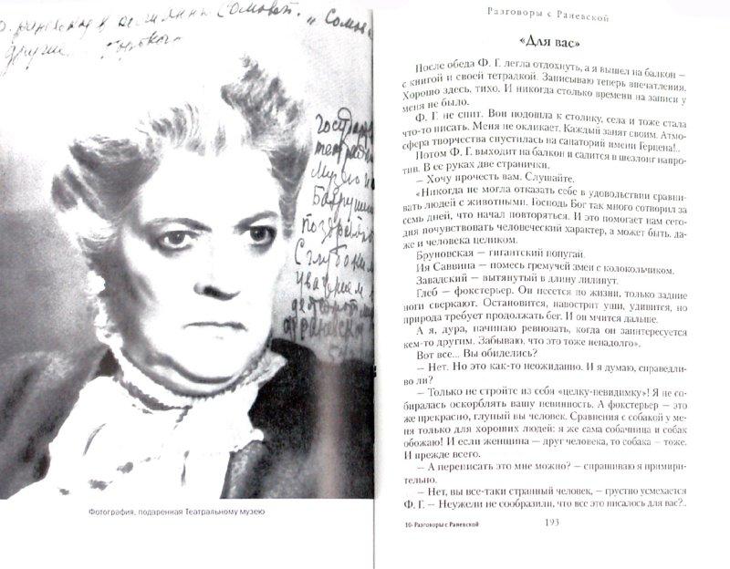Иллюстрация 1 из 32 для Разговоры с Раневской - Глеб Скороходов | Лабиринт - книги. Источник: Лабиринт
