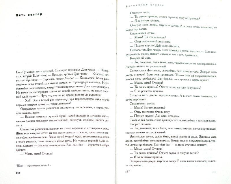 Иллюстрация 1 из 40 для Сказки Китая | Лабиринт - книги. Источник: Лабиринт