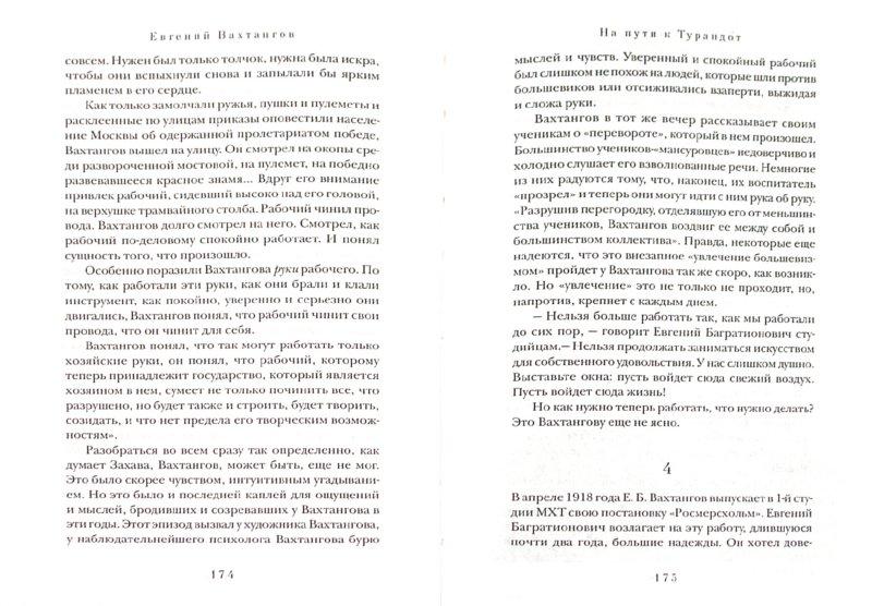 Иллюстрация 1 из 10 для На пути к Турандот - Евгений Вахтангов   Лабиринт - книги. Источник: Лабиринт