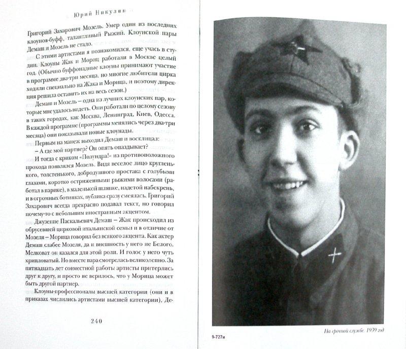 Иллюстрация 1 из 7 для Почти серьезно - Юрий Никулин | Лабиринт - книги. Источник: Лабиринт