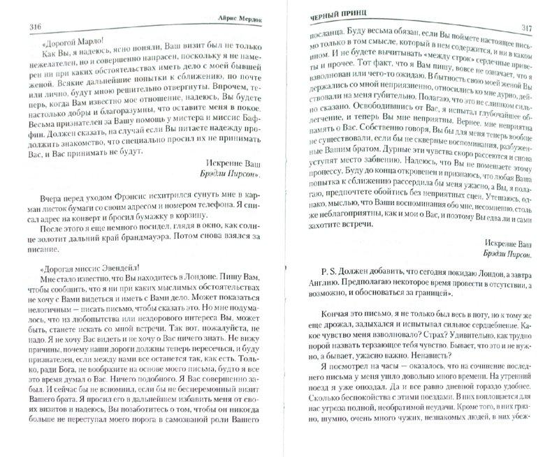 Иллюстрация 1 из 10 для Под сетью. Черный принц - Айрис Мердок | Лабиринт - книги. Источник: Лабиринт