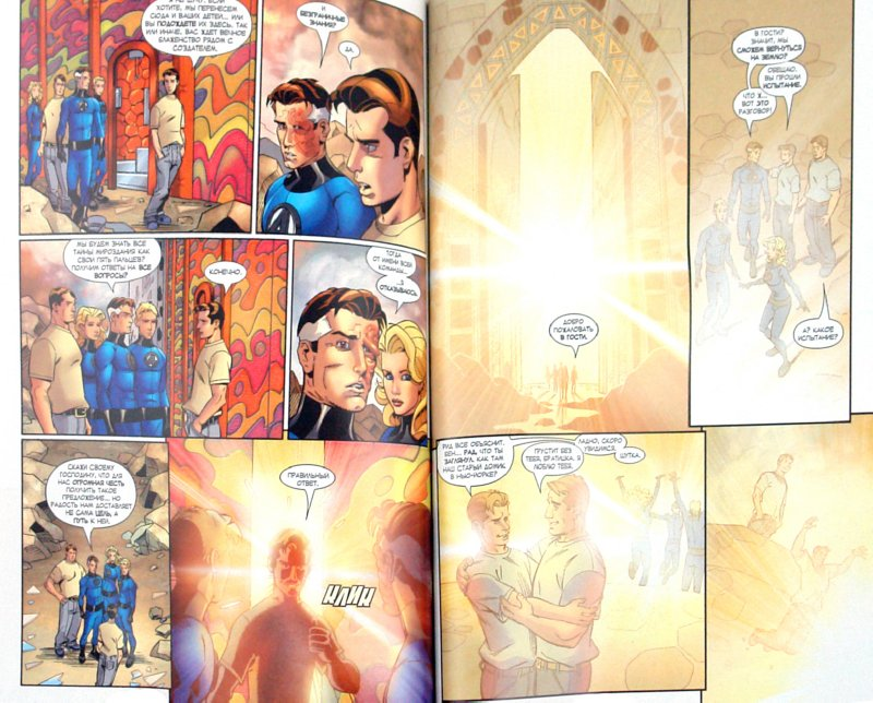 Иллюстрация 1 из 6 для Комикс. Коллекционная серия. Возвращение. Том 8 | Лабиринт - книги. Источник: Лабиринт