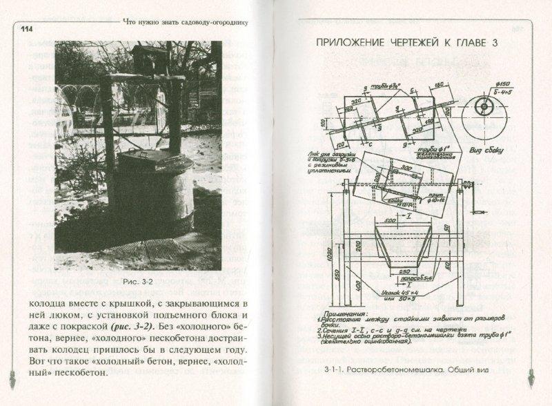 Иллюстрация 1 из 8 для Что нужно знать каждому владельцу садового участка - Арнольд Андреев | Лабиринт - книги. Источник: Лабиринт