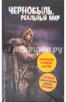 Чернобыль. Реальный мир (+ календарь)