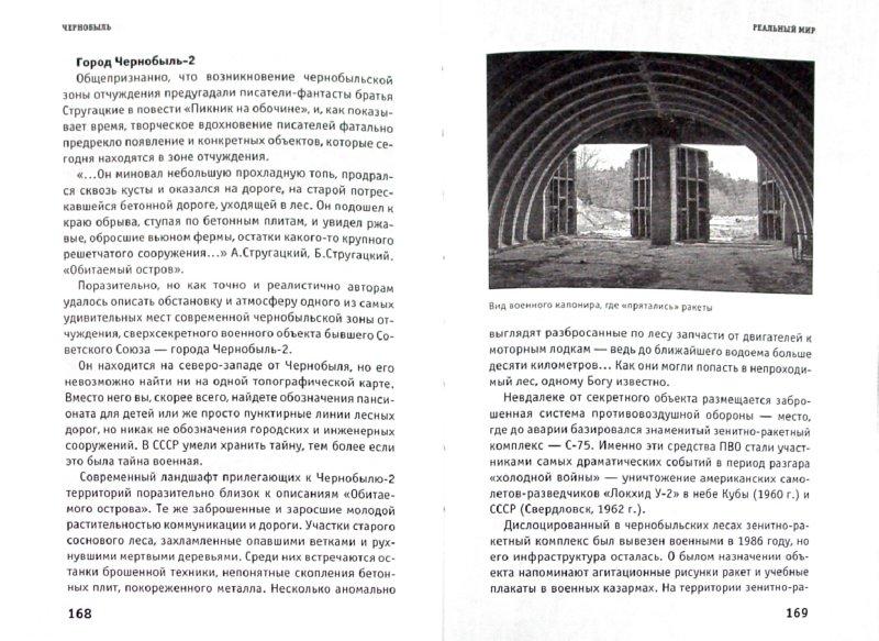 Иллюстрация 1 из 6 для Чернобыль. Реальный мир (+ календарь) - Паскевич, Вишневский | Лабиринт - книги. Источник: Лабиринт