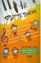 Мое фортепиано: сборник пьес для учащихся 5-7 классов ДМШ