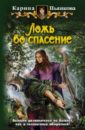 Пьянкова Карина Сергеевна Ложь во спасение
