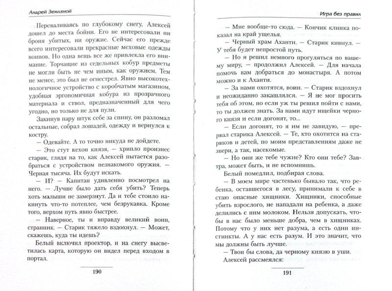 Иллюстрация 1 из 7 для Игра без правил - Андрей Земляной | Лабиринт - книги. Источник: Лабиринт