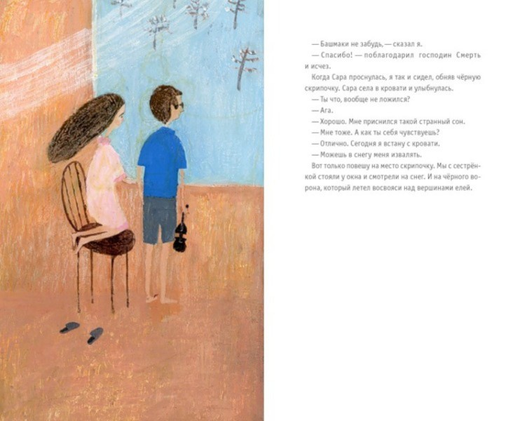 Иллюстрация 1 из 31 для Черная скрипочка - Ульф Старк | Лабиринт - книги. Источник: Лабиринт